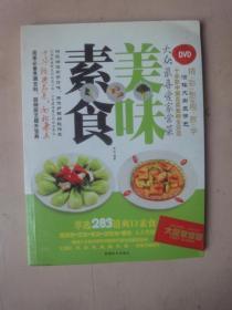 美味素食 .无光盘(2010年1版1印)