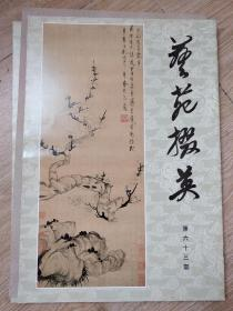 艺苑掇英.第63期. 精品画册