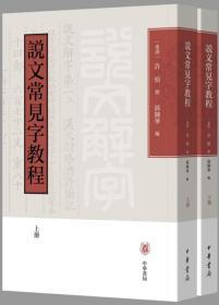 說文常見字教程(全2冊)