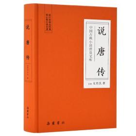 SJ中国古典小说普及文库:说唐传  (精装)(原汁原味品经典 赏心悦目读名著)