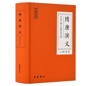 中国古典小说普及文库:隋唐演义