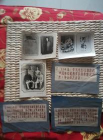 【超珍罕 鲁迅 照片 3张 附解说词】伟大的文学家思想家革命家----鲁迅 图片编号:6412  新华通讯社稿==== 中国图片社供应 1956年9月出版