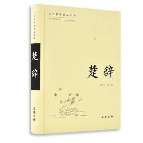 楚辞(古典名著普及文库)
