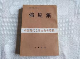 偏见集(中国现代文学史参考资料)88年1版1印5000册 影印本!请看书影及描述!