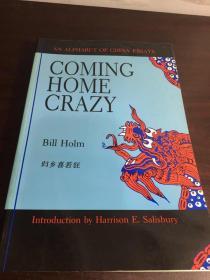 Coming Home Crazy: An Alphabet of China Essays 英文原版书【疯狂回家:中国散文的字母表】