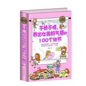 全民阅读 不娇不惯,养出女孩好气质的100个细节(精装)