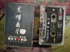 【BEYOND】【光辉岁月】【磁带】