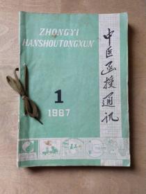 中医函授通讯 1987年1-6期