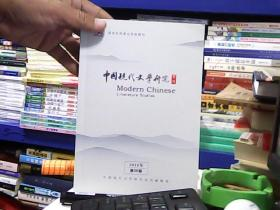 中国现代文学研究