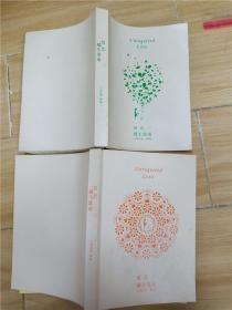 暗恋 橘生淮南 完美典藏版 全两册【上,下两本合售】