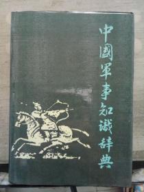 中国军事知识辞典
