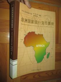 非洲国家现行货币图册 (大16开)