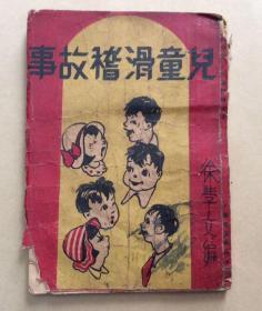 儿童滑稽故事(民国三十五年)