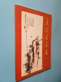 苏铜书画集