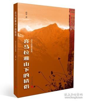 喜马拉雅山下的情侣:高平中短篇小说选