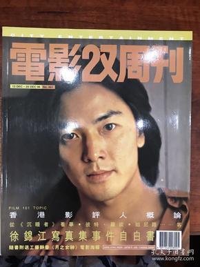 电影双周刊 461 (封面人物:郑伊健) 1996
