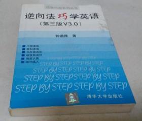 逆向法巧学英语(第三版 V3.0)