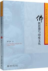 佛教思想与印度文化