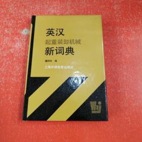 英汉起重装卸机械新词典 1