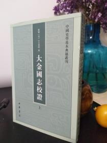 大金国志校证 中国史学基本典籍丛刊 全2册 一版 三印