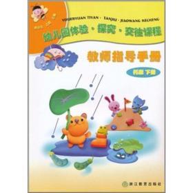 幼儿园体验·探索·交往课程-教师指导手册(托班 下册)(附盘2张)