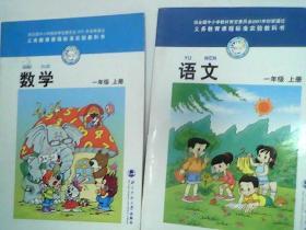 语文 数学 一年级 上册  两本和售