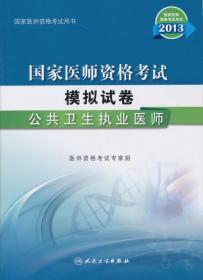 2013国家医师资格考试用书·国家医师资格考试模拟试卷:公共卫生执业医师