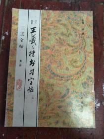精典法帖。二王全帖之第一册,老北京书店出版,王羲之楷书字帖。