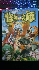 怪物新大师 怪物终极契约 雷欧幻像  海南出版社