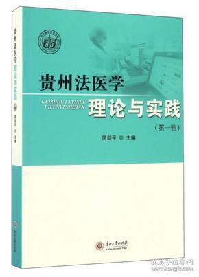 贵州省法医学理论与实践:第一卷