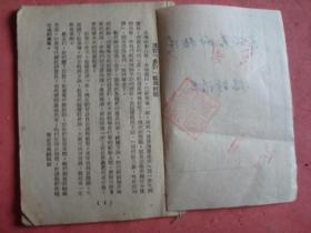 50年代初 马铃薯种植法【内品好 没了封面子】