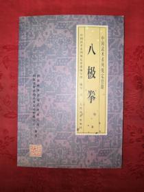 绝版经典:八极拳-中国武术系列规定套路