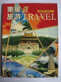 创刊号:东星旅游