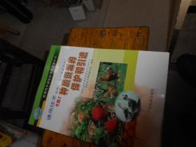 普通高中课程标准实验教科书——通用技术选修4现代农业技术 专题2种质资源的保护和引进。【广东版】库存新书