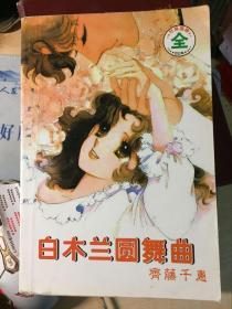 白木兰圆舞曲(全1册)