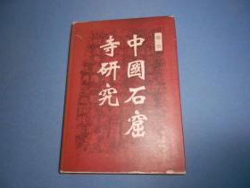 中国石窟寺研究-大16开精装96年一版一印