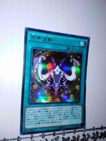 游戏王MVP1-JP042 方界波动 UKC