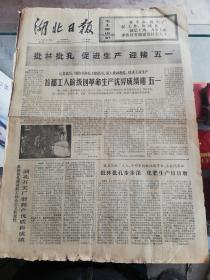【报纸】湖北日报 1974年4月29日【首都工人阶级创革命生产优异成绩迎五一】【湖北开关厂创高产优质新成绩】【把批林批孔的斗争进行到底】