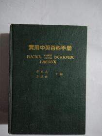 实用中英百科手册
