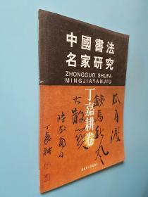 中国书法名家研究 丁嘉耕卷