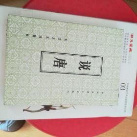 说唐——中国古典小说选刊 (1981年一版一印)32开品佳
