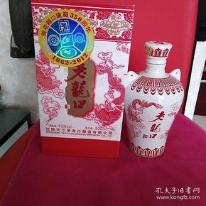 沈阳老龙口建厂350周年纪念酒瓶