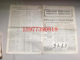 文革老报纸革大老多1968年4月6日原老多战报第57/58期 共4版