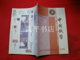 中国钱币2003年第2期总第81期
