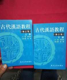 古代汉语教程 -修订版-上下合售