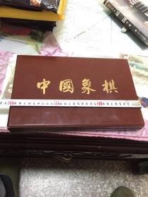 中国象棋(木制可折叠金箔棋盘、水晶棋子)