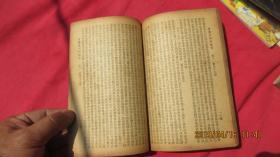 民国线装本《绘图东周列国志》卷二