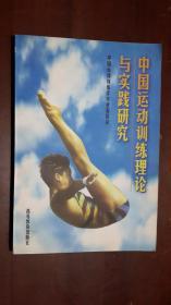 《中国运动训练理论与实践研究》(32开平装 175页 仅印5078册)九品