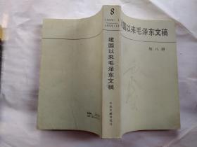 建国以来毛泽东文稿(第八册)1959年1月-12月.1993年1版1印.大32开
