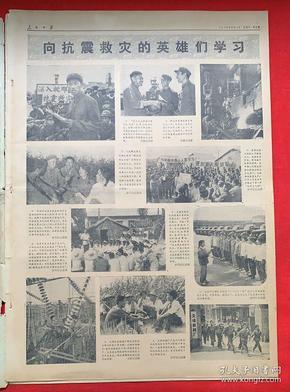 人民日报1976年9月1日《1-6版》全国人民唐山人民团结战斗夺得抗震救灾巨大胜利。《白求恩纪念馆开幕式在加拿大举行。》
